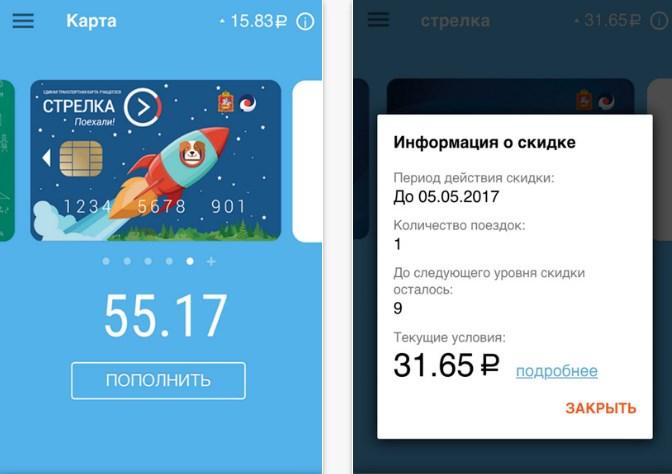 Мобильное приложение карты Стрелка