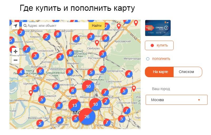Карта пунктов пополнения и продажи карт Стрелка