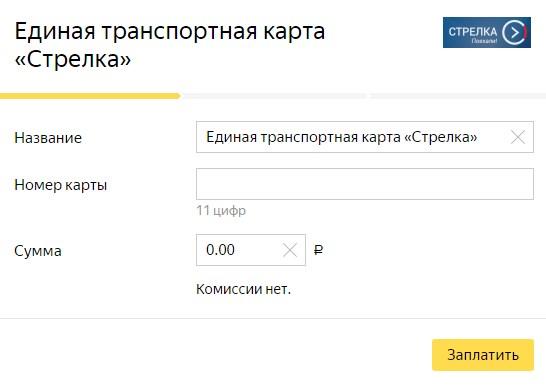 Пополнение карты Стрелка через Яндекс деньги